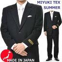 合夏用 ブラックフォーマル :RM18606 MIYUKITEX ブラックスーツ 【シングル】略礼服 夏用喪服【2B×1アジャスター付…