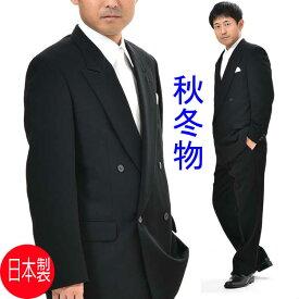 *合服* フォーマルブラックスーツ :ダブル略礼服、喪服:4B×1掛 RM2214★パンツ裾未処理