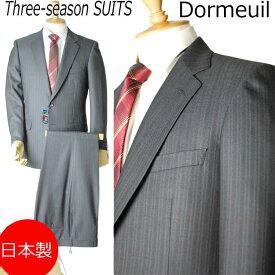 da4ffff157 合冬物日本製Dormeuil* 衿巾8.5cmのドーメルのビジネススーツ