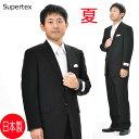 夏用 ブラックスーツ SUPERTEX(長大毛織)シングル 略礼服 喪服 :RM6620【2B×1★パンツ裾未処理】ブラックフォーマ…