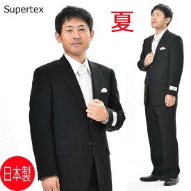 50ab612f38111 夏用 ブラックスーツ SUPERTEX(長大毛織)シングル 略礼服 喪服  RM6620