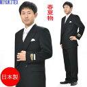 夏用 MIYUKITEX ミユキテックスのブラックスーツ :RM13260 ダブル 略礼服 喪服 【4B×1アジャスター付き★パンツ裾未…