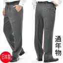 *フォーシーズン・日本製*縞柄コールパンツ ワンタックアジァスター付きズボン:RM1422替下 年中着用可能な合物タイプ…