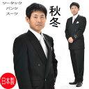 合冬服 Tallsize フォーマルブラックスーツ 【ダブル 4B×1 】:RM16000-4【★パンツツータック・裾未処理】ブラック…