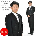 【合冬服】フォーマルブラックスーツ(ダブル4B×1):RM16000★パンツ裾未処理 メンズ 紳士 ブラックフォーマル 礼服…