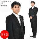 【合冬服】フォーマルブラックスーツ(ダブル4B×1):RM16000A★パンツ裾未処理 メンズ 紳士 ブラックフォーマル 礼…
