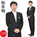 【日本製】*合服*ブラックスーツ:シングル略礼服、喪服:2B×1:アジャスター付き:R16100Y体