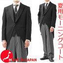 夏物 日本製モーニングコート3P RM17604上着&白衿付きベスト+E1542ワンタックコールパンツSUPERTEX【アジャスター付…