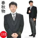 【大きいサイズ・E体 K体】合物 日本製 モーニングコート:RM1824上着&白衿付きベスト&RM1422アジャスター付きコー…
