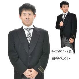 *合物・日本製モーニングコート&白えり付きベスト RM1824上着&白衿付きベスト細いY体からBE体まで ※パンツは別売りです。