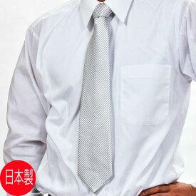 【合物】日本製 フォーマル普通衿・形態安定 ホワイトシャツ 【★開封後の返品、交換は不可、但し不良品は可】:GDD440 メンズ 紳士 男性用 フォーマル用