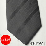 【弔事用】黒ネクタイ(レジメンタル柄):AT367