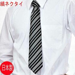 【モーニング用】白黒ポリエステル縞ネクタイ(レジメンタル):AT644-P1商品で柄の位置が違う場合あり結婚式の仲人・お父様用に最適