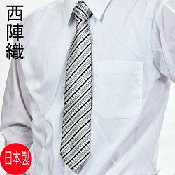 【モーニング用】白黒・縞ネクタイ(レジメンタル):ATM10結婚式の仲人・お父様用に最適