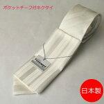 慶事用ネクタイ&チーフ:9170-NO3オフホワイト色(ネクタイサイズ:142cm・大検巾8.5cmシルク100%)10P26Apr14