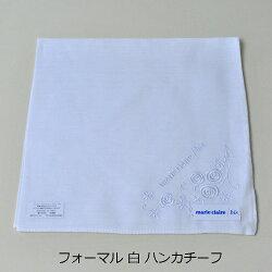 フォーマルハンカチ(白)【marieclaireマリクレール】:AT9283綿100%・洗濯機不可【ネコポス便発送可】10P01Apr16