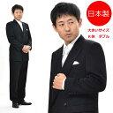 【合物】フォーマルブラックスーツ :RMJ1800 ダブル 略礼服 喪服【4B×1:アジャスターつき】K体 大きなサイズ(ウエ…