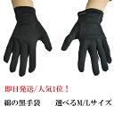 黒手袋(ブラック色)【綿】 ND1502(サイズ:M・L・)【ネコポス便発送可4個まで】男性用 紳士 メンズ 男女兼用 葬式…