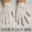 滑り止め付綿白手袋 オフホワイト色 ND500サイズS・M・L【ネコポス便発送可4個まで】ROUTE66 楽器演奏用 子供用 女…