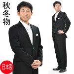 【期間限定】*合服*ブラックスーツ:シングル略礼服、喪服:2B×1:アジャスター付き:R16100-8【企画セール】【送料無料】