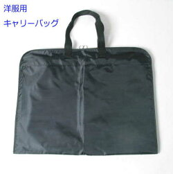 洋服用キャリーバッグ(黒ハンガーはなし)【HGキャリーバッグ】【tokaisale01-01】