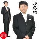 【日本製】合服 フォーマルブラックスーツ :シングル略礼服 喪服 【3釦2ツ掛け】XJ600 ブラックフォーマル 黒 略礼服…