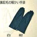 フォーマル裏起毛の紺手袋と白手袋 (ナイロン製) ND2300 (サイズ:M・L)【ネコポス便発送可4個まで】メンズ レデ…