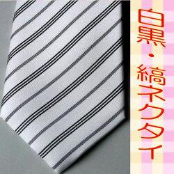 【モーニング用】白黒・縞ネクタイ(レジメンタル1/3):AT317商品で柄の位置が違う場合あり結婚式の仲人・お父様用に最適