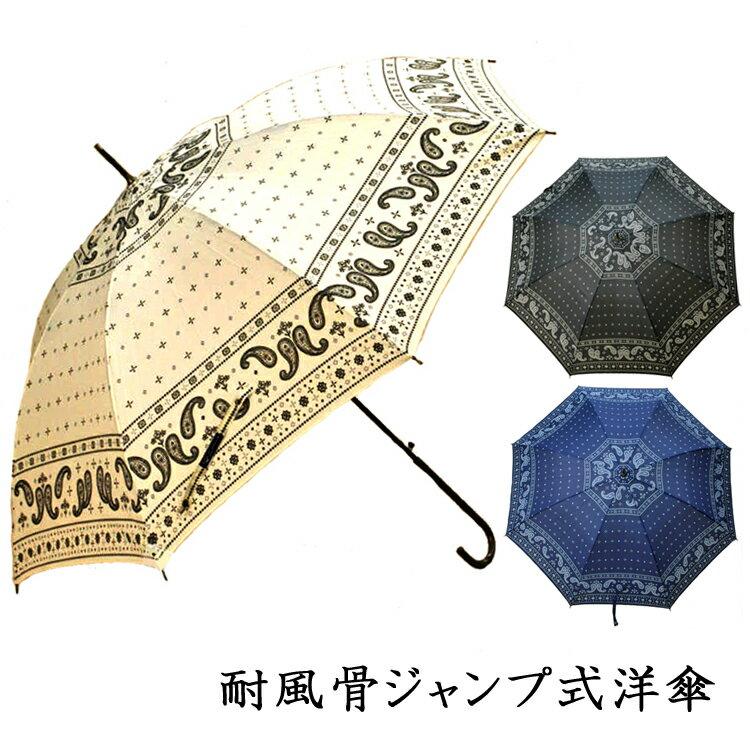 女性用 傘骨8本のジャンプ洋傘 耐風骨&ペイズリー柄 色:ベージュ・ブラック・ブルー MJ27900 レディース 雨傘