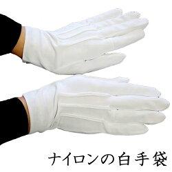 フォーマル白手袋(ナイロン製):R207