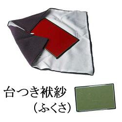 台つき袱紗(ふくさ)