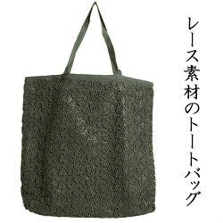 ブラックフォーマル用手提げバッグ★レース素材のトートバッグ:R433:葬祭時のサブバッグ【メール便可】