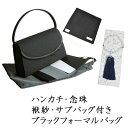 【念珠・ハンカチ・袱紗・トートバッグ付き】女性用 ブラックフォーマルバッグ 5点セット福袋 :YO6081(箱入り)【弔…