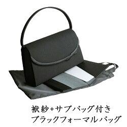 *袱紗・トートバッグ付き*ブラックフォーマルバッグ:YO6081