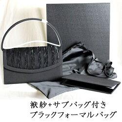 ブラックフォーマルバッグ&袱紗&トートバッグの3点セット