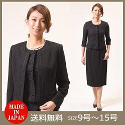 *合物*ブラックフォーマル3点セットスーツ婦人礼服・喪服:RL2644A