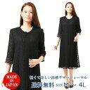 夏用 ブラックフォーマル ワンピース:RL11392 【前開き】レディース 婦人 礼服 喪服【日本製】黒 大きいサイズ レー…