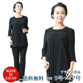 986060713d0b4 夏用 ブラックフォーマル ブラウス:EU-580 レディース 婦人 礼服 喪服(ボトム別売り