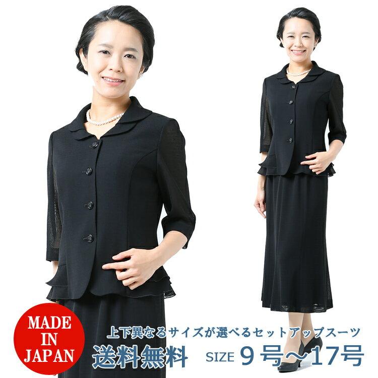 夏用 ブラックフォーマル スーツ :GQ-602 レディース 婦人礼服 喪服 【日本製】【9号〜17号】上下異なるサイズが選べるサマーフォーマル(gq602-gq604)