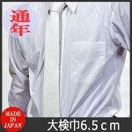 白ネクタイ(細幅タイプ):AT001