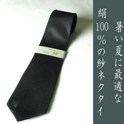 白の紗ネクタイ