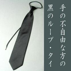 【弔事用】黒ネクタイ/ループタイ:AT309大剣巾9cm