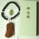 男性用 黒檀の念珠(ネンジュ) 数珠 :AT643 【ブラック】【茶房】 メンズ 紳士 男性用 念誦 ブラックフォーマル用 …