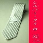 【慶事用】【ストライプ柄】光沢のある白に近いシルバーネクタイ:大剣巾8.5cmAT649