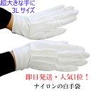フォーマル白手袋 (ナイロン製東レ) ND3200size3L【ネコポス便発送可4個まで】メンズ 大きなサイズ 結婚式 ハロウィ…