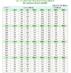 日本製サマー夏服のモーニングコート・上中:RM17602:夏用モーニングコート&白衿付きベスト2点セットパンツは別売りです。P19Jul15
