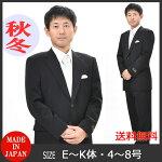 日本製*合服*シングル2BブラックスーツRM16100E4E5E6E7E8K5K6K7K8:【大きいサイズ】LL・3L・4L・5L・ウエスト130cm迄対応黒のシングル略礼服、喪服:アジャスター付き★パンツ裾未処理10P09Jul16