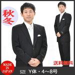 【59%OFF・日本製】*合服*ブラックスーツ:シングル略礼服、喪服:2B×1:アジャスター付き:R16100Y体