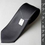 黒ネクタイ