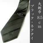 黒ネクタイ(ストライプ柄):AT186